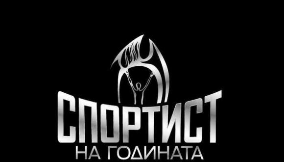 """Всички победители в анкетата """"Спортист на годината"""" на България"""