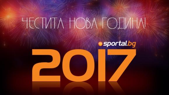 Честита Нова 2017 година от Sportal.bg!