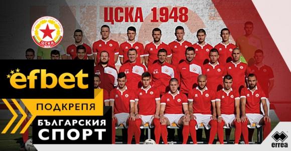ЦСКА 1948 представя основен спонсор на клуба
