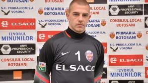Шампионът на Румъния привлече Пламен Илиев