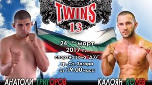 TWINS MMA добави още срещи за бойната гала вечер в Стара Загора