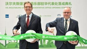 Волфсбург откри представителство в Китай