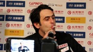 Паметните моменти от China Open: Рони псува пред медиите (видео)