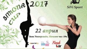 """Симона Пейчева организира за седми път """"Simona Cup"""""""