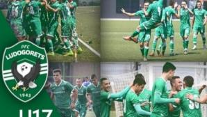 Лудогорец U17 вкара пет гола на Спартак