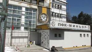 """Продължават ремонтните дейности на тренировъчната зала по футбол на стадион """"Миньор"""""""