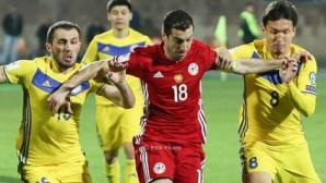 Армения надви Казахстан с късни голове (видео)