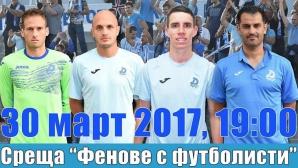 Феновете на Дунав се срещат някои от основните футболисти