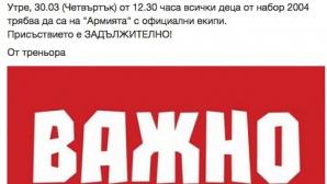 Странна заповед към децата на ЦСКА-София