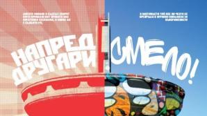 Бузлуджа, супер майките, и българският даунхил в новия брой на списание 360°