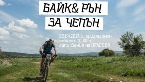 """Боян Петров специален гост на """"Байк и рън за Чепън"""" за Деня на Земята"""