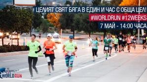 Wings for Life World Run за първи път в България