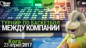 Баскетболен турнир между компании