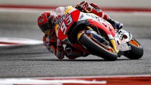Маркес ще стартира от полпозишън за Гран При на САЩ пред Винялес и Роси