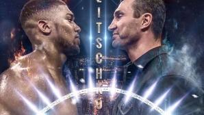 IBF към Джошуа и Кличко: Или боксирате с Пулев, или ви вземаме пояса