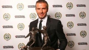 Дейвид Бекъм взе награда за цялостен принос към футбола