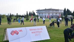 Над стотина голфъри се състезаваха в първия кръг на Мтел голф мастърс