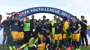 Залцбург спечели юношеската лига на УЕФА