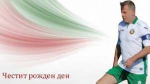 БФС поздрави Наско Сираков
