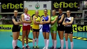 Награди и изненади очакват зрителите на Купата на България при жените