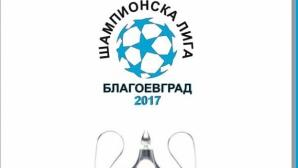 Легенди на Пирин ще открият Шампионската лига на България