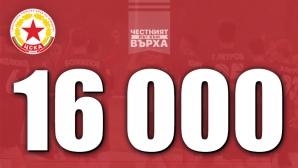 ЦСКА 1948: Вече сме 16 000!