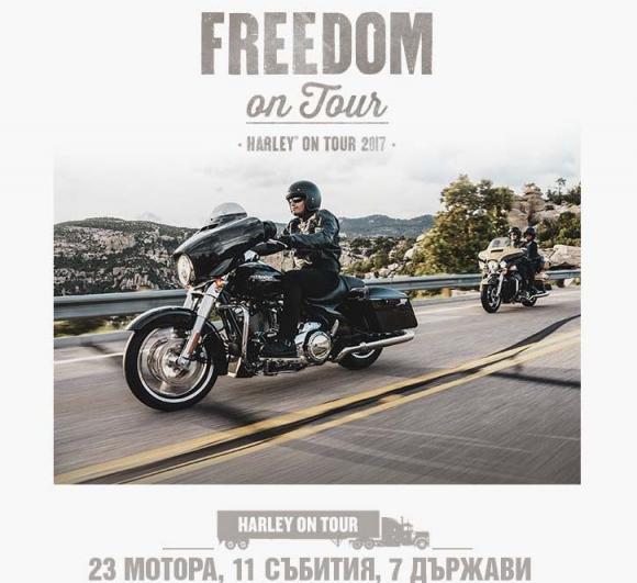 Близо 1000 ентусиасти ще се включат в уикенд събитието Harley on Tour
