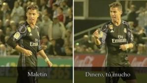 Кристиано към играч на Селта: Пари… куфарче (видео)