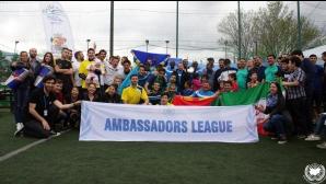 Дипломати играят футбол в подкрепа на правата на човека