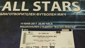 """Свършват билетите за мача на Бербатов в сектор """"В"""""""