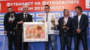 Футболистите избраха най-добрия сред тях в България - всички наградени