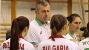 България се класира на Световното първенство за девойки в Мексико