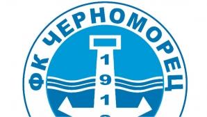 БФС с подаръци за ДЮШ на Черноморец