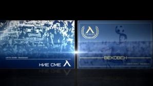 """От """"Герена"""" призоваха: Вземи своята карта, изгради бъдещето на Левски! (видео)"""