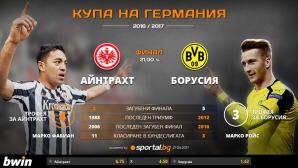 Борусия (Д) срещу Айнтрахт в големия финал