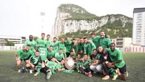 ФК Европа спечели купата на Гибралтар