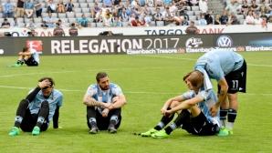 Мюнхен 1860 ще играе в четвърта или пета дивизия