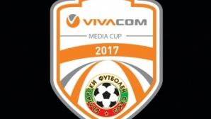 Изтеглен бе жребият за турнира VIVACOM Media Cup 2017