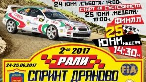 31 екипажа застават на старт в Рали-спринт Дряново 2017
