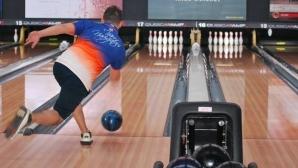 Гръцки шампион оглави класирането на силния турнир по боулинг в София