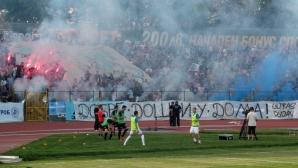 Специална фен зона ще бъде оформена в Русе за мача с Иртиш