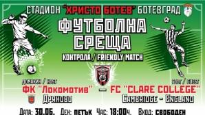 Сборен отбор на Локо (Дряново) и Балкан ще представи България на ЕК за аматьори в Албена