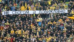 Фенове на Ботев са задържани в Македония
