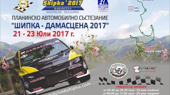 """Планинско изкачване """"Шипка Дамасцена"""" кандидатства за Европейската купа на ФИА"""