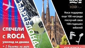 Последни дни, в които можеш да спечелиш уикенд за двама + 2 билета за мач на Барселона от играта на Roca!