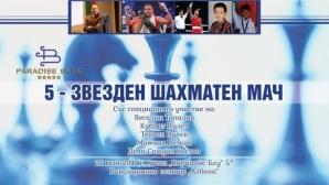 """Шахматно шоу: Веселин Топалов срещу """"Дрийм тийм"""" в Албена"""