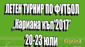 """Десет бона за победителя в """"Кариана къп'2017"""""""