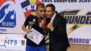 Уилям Чолов спечели европейската титла по бокс за ученици (снимки)