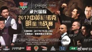 Важното накратко за следващия супертурнир по снукър International Challenge