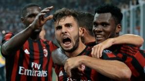 """Милан зарадва 66 000 на """"Сан Сиро"""" (видео)"""